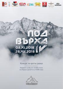 Под Върха 2018 WORKFILE