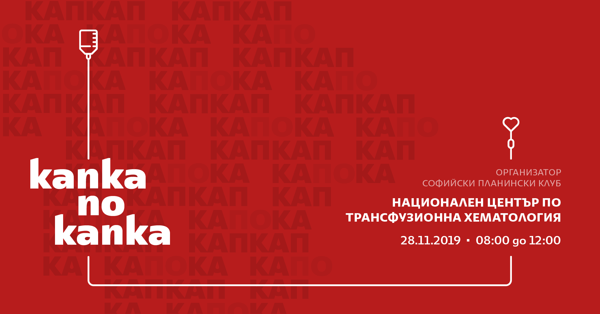 kapka-po-kapka_event-red